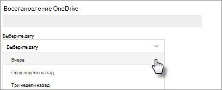 """Снимок экрана: выбор даты на экране """"Восстановление OneDrive"""""""