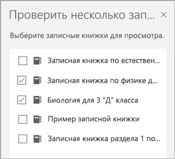 Выбор записной книжки для просмотра в нескольких записных книжках