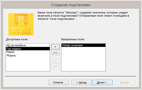 Снимок экрана: мастер подстановок