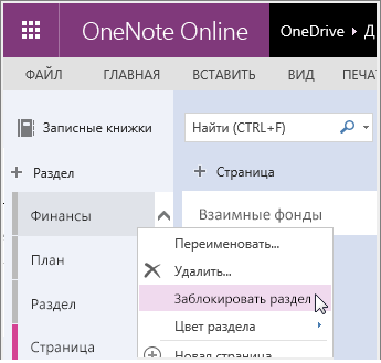Снимок экрана: разблокирование раздела в OneNote Online.