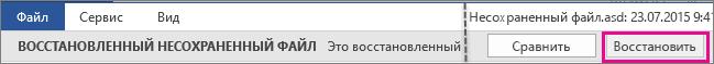 Открытие несохраненного файла в Office 2016