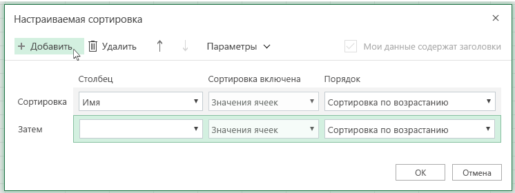 """После нажатия кнопки """"Добавить"""" появится еще один уровень сортировки в списке рядом с полем """"Затем"""""""