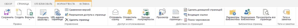 """Снимок экрана вкладки """"Страница"""", содержащей множество кнопок для изменения, сохранения, возвращения и извлечения страниц публикации"""