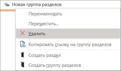 Удаление групп разделов в OneNote для Windows