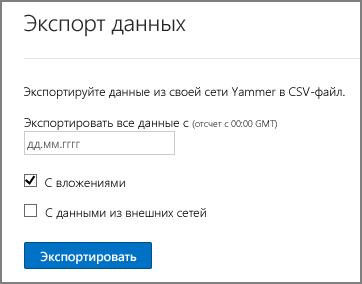 Экспорт данных из сети Yammer