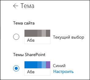 Выбор новой темы для сайта SharePoint