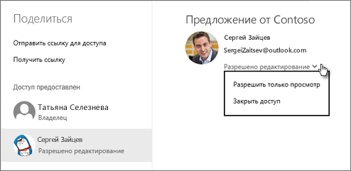 Изменение общих разрешений в OneDrive