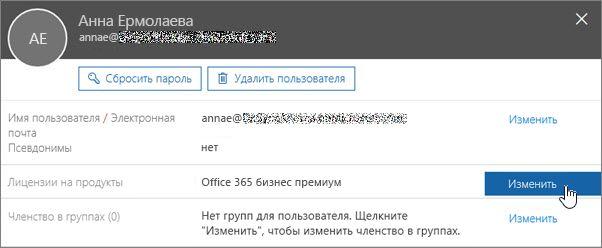 Снимок экрана: действие по изменению лицензий на продукты