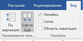 Перекладывание страниц в Word2016