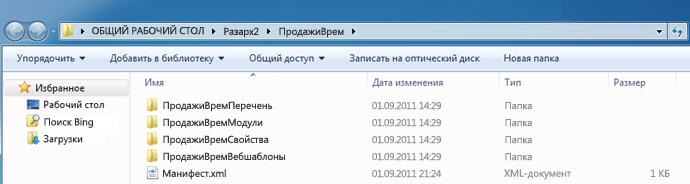 Снимок экрана окна проводника Windows с изображением распакованного пакета веб-решения (WSP-файла).