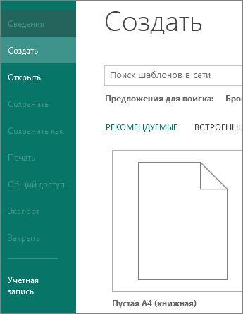 """""""Файл"""" > """"Создать"""""""