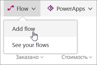Меню Flow в списке с выделенной командой для добавления потока