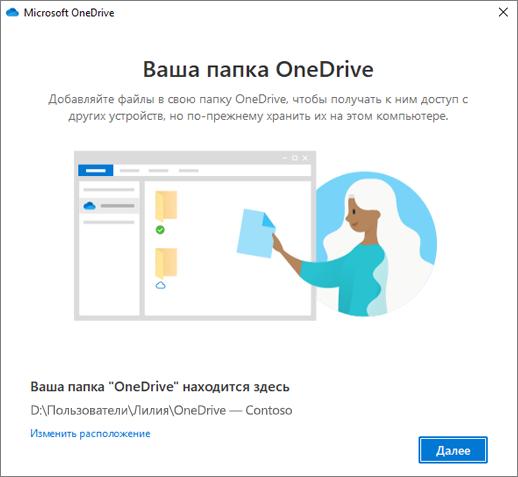 """Окно """"Это ваша папка OneDrive"""" в мастере """"Вас приветствует OneDrive"""""""