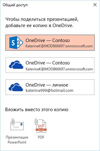 Если вы еще не сохранили презентации в OneDrive или SharePoint, вам будет предложено сделать это.