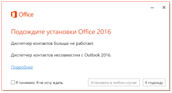 Подождите установки Office 2016, так как Диспетчер контактов больше не работает.