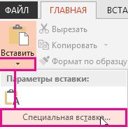 """Меню """"Специальная вставка"""""""