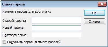 """Диалоговое окно """"Изменение пароля"""""""