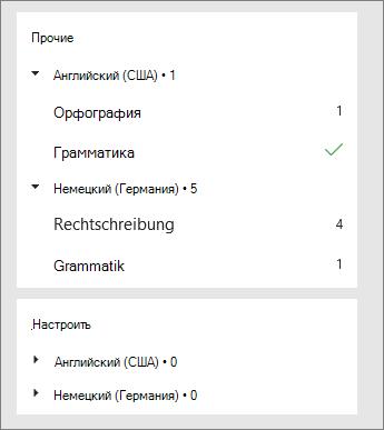 Исправления и уточнения перечисляются для отдельных языков в области Корректора.
