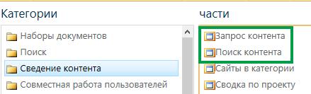"Веб-части ""Запрос контента"" и ""Поиск контента"""