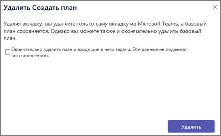 Снимок экрана: диалоговое окно удаления в Teams