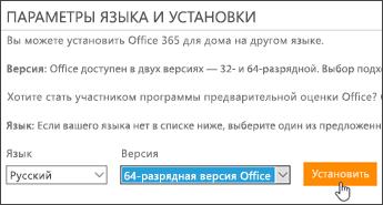 """Снимок экрана: параметры языка и версии и кнопка """"Установить"""""""