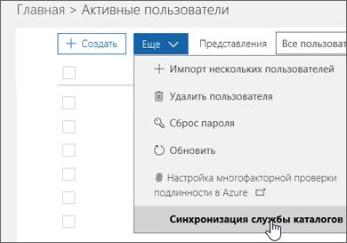 """В меню """"Еще"""" выберите элемент """"Синхронизация службы каталогов"""""""