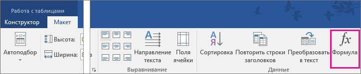 "На вкладке ""Работа с таблицами | Макет"" выделен параметр ""Формула""."