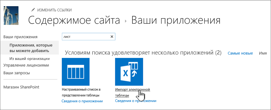 """Приложение """"Импорт электронной таблицы"""", выделенное в диалоговом окне """"Новые приложения"""""""