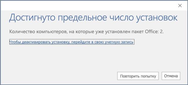 """Сообщение об ошибке """"Достигнуто предельное число установок"""""""