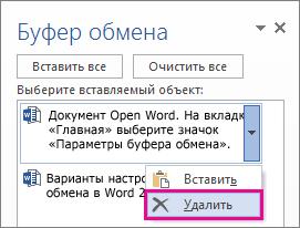 Удаление элемента из буфера обмена в Word 2013