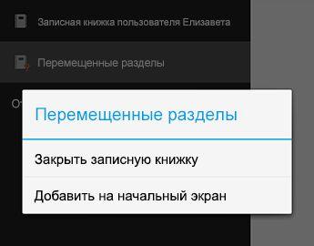 """Команда """"Закрыть эту записную книжку"""" в OneNote для Android"""