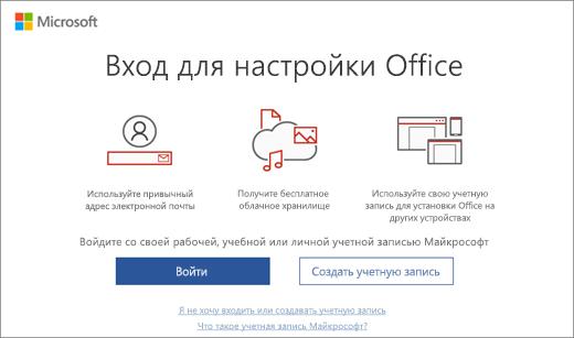 """Страница """"Выполните вход для настройки Office"""", которая может появиться после установки Office"""