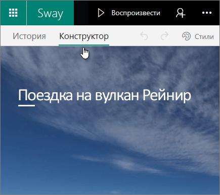 """Вкладка """"Конструктор"""" в Sway"""