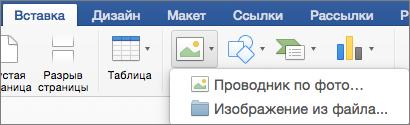 """На вкладке """"Вставка"""" выделена команда """"Рисунок из файла""""."""