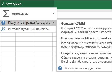 Получение справки по Excel