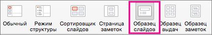 """Команда """"Образец слайдов"""" в PowerPoint для Mac"""