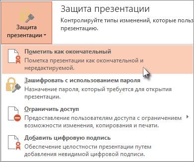 """Перевод презентации в режим """"только для чтения"""""""