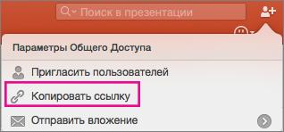 """Элемент """"Копировать ссылку"""" в параметрах общего доступа PPT для Mac"""