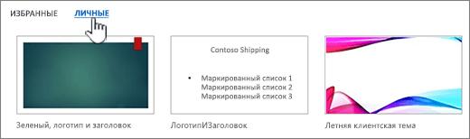 """Выбор категории шаблонов """"Личные"""""""