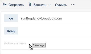 Снимок экрана: перетаскивание сообщения в область создания