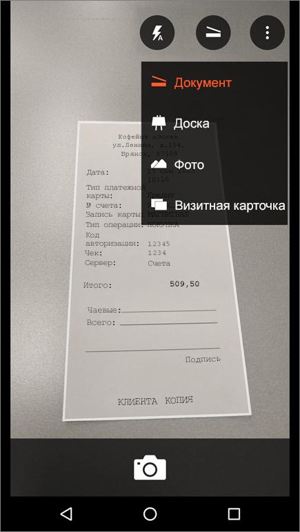 Снимок экрана с функцией создания снимка в OfficeLens для Android.