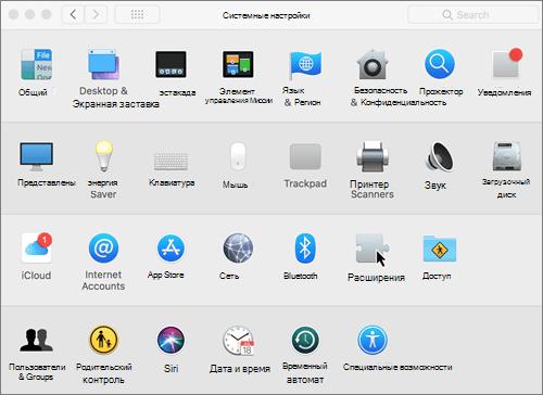 Снимок экрана: системные настройки на компьютере Mac