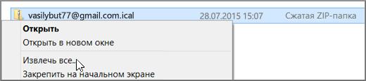"""Щелкните файл правой кнопкой мыши и выберите пункт """"Извлечь""""."""
