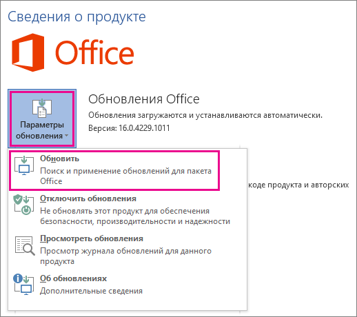 Поиск обновлений Office вручную в Word2016