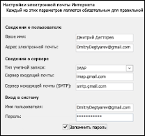 Введите сведения для учетной записи Gmail