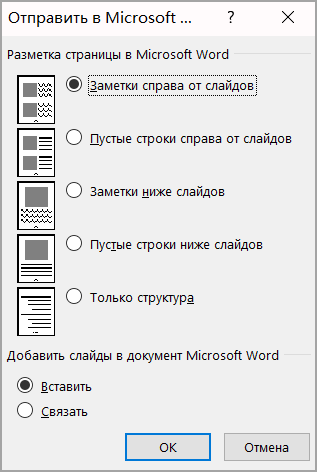Отправка в Microsoft Word ''