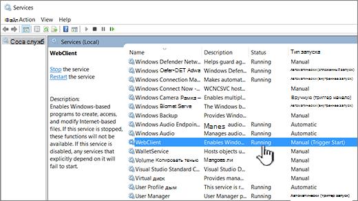 Диалоговое окно служб Windows с выделенным веб-клиент