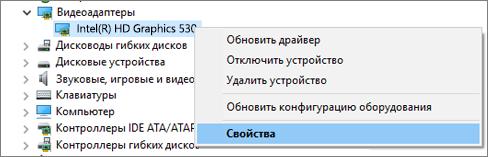 Для управления драйверами видеоадаптера откройте диспетчер устройств Windows.