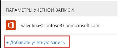 Добавление учетной записи в Outlook