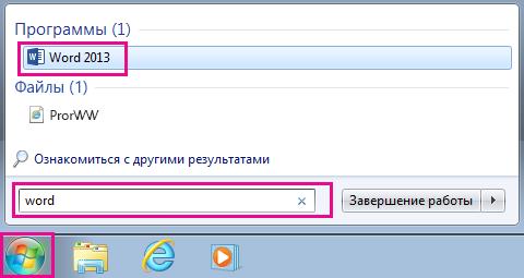 Поиск приложений Office в Windows7